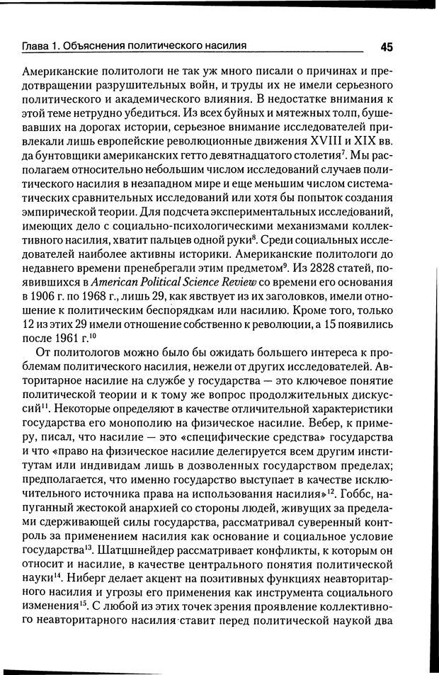DJVU. Почему люди бунтуют. Гарр Т. Р. Страница 44. Читать онлайн