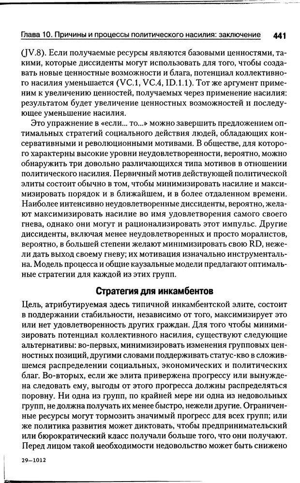 DJVU. Почему люди бунтуют. Гарр Т. Р. Страница 440. Читать онлайн