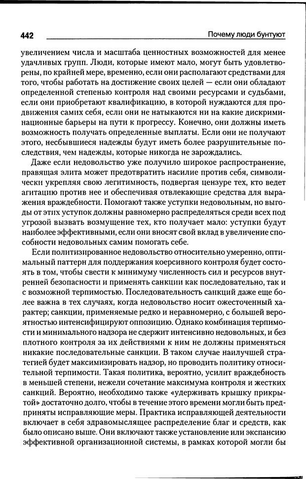 DJVU. Почему люди бунтуют. Гарр Т. Р. Страница 441. Читать онлайн