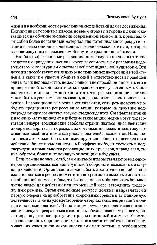 DJVU. Почему люди бунтуют. Гарр Т. Р. Страница 443. Читать онлайн