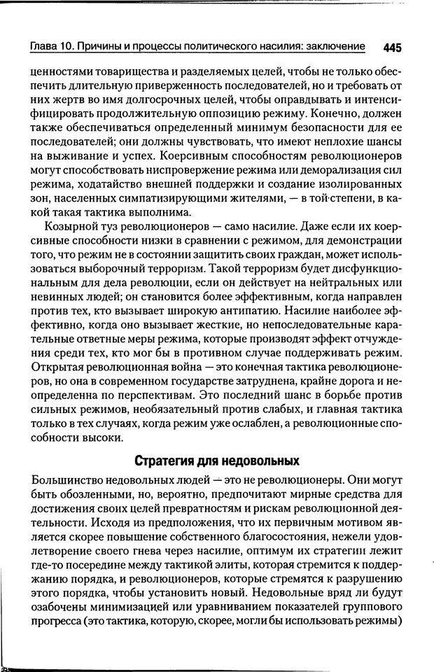 DJVU. Почему люди бунтуют. Гарр Т. Р. Страница 444. Читать онлайн
