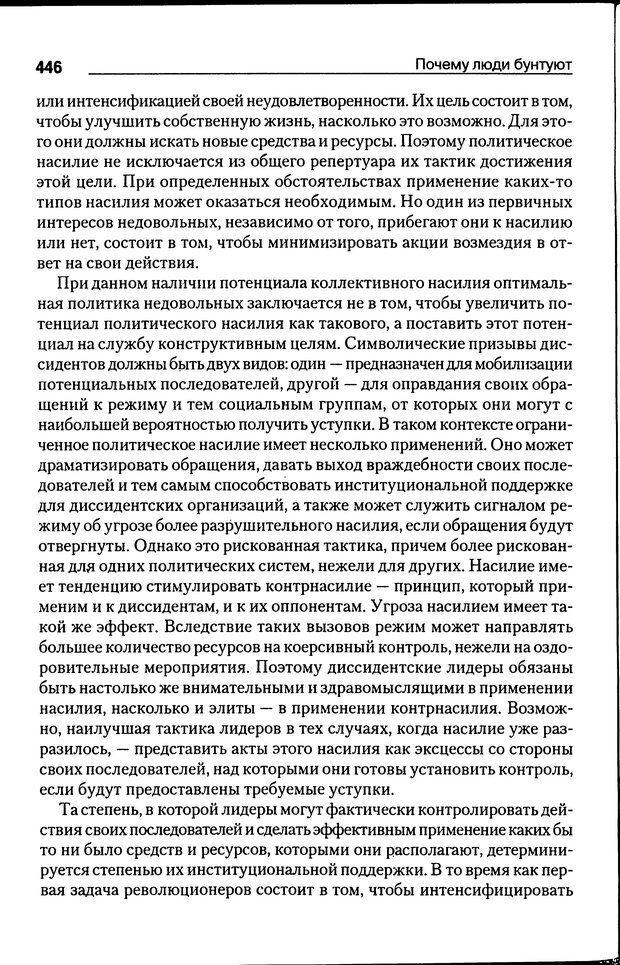 DJVU. Почему люди бунтуют. Гарр Т. Р. Страница 445. Читать онлайн