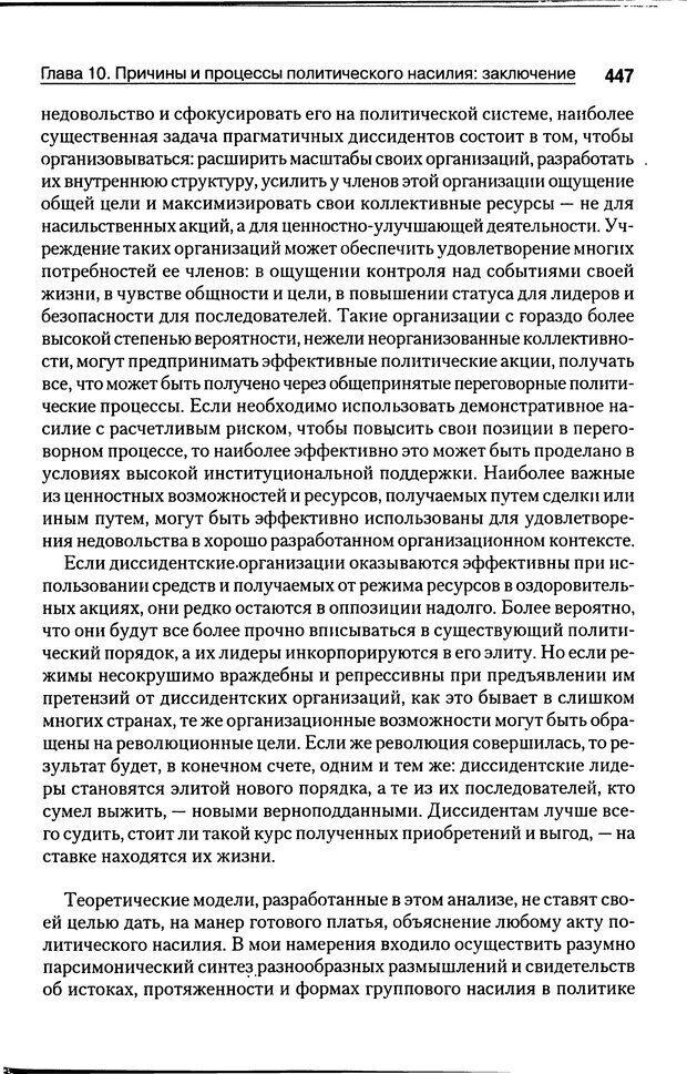 DJVU. Почему люди бунтуют. Гарр Т. Р. Страница 446. Читать онлайн