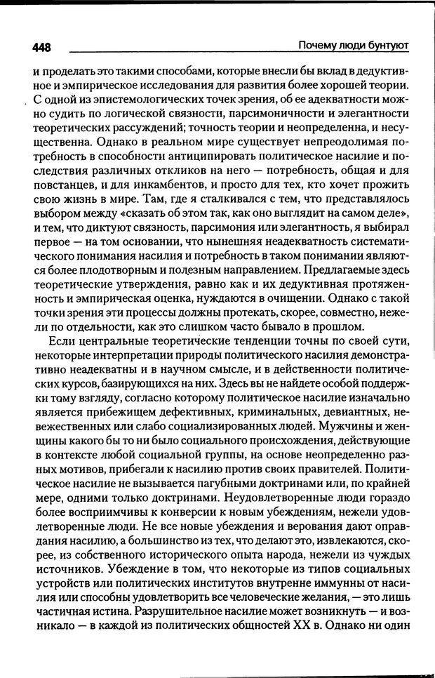 DJVU. Почему люди бунтуют. Гарр Т. Р. Страница 447. Читать онлайн