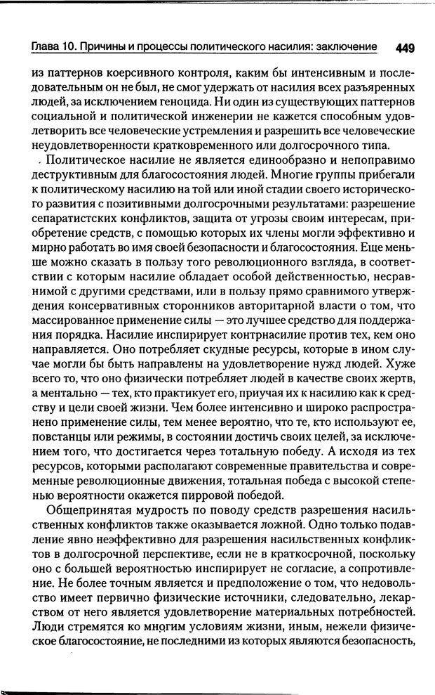 DJVU. Почему люди бунтуют. Гарр Т. Р. Страница 448. Читать онлайн