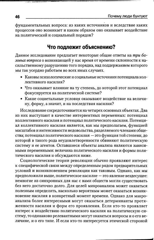 DJVU. Почему люди бунтуют. Гарр Т. Р. Страница 45. Читать онлайн