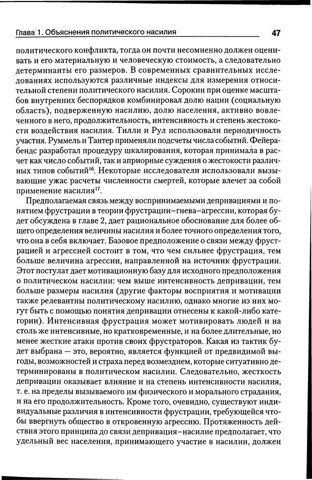 DJVU. Почему люди бунтуют. Гарр Т. Р. Страница 46. Читать онлайн