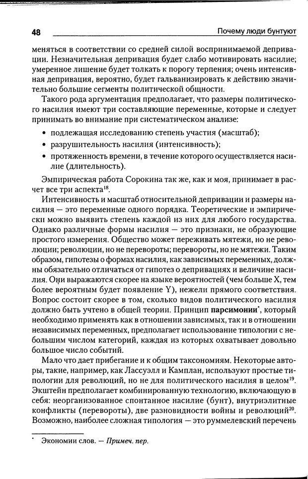 DJVU. Почему люди бунтуют. Гарр Т. Р. Страница 47. Читать онлайн