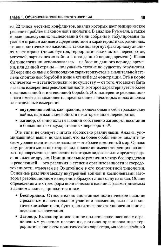 DJVU. Почему люди бунтуют. Гарр Т. Р. Страница 48. Читать онлайн