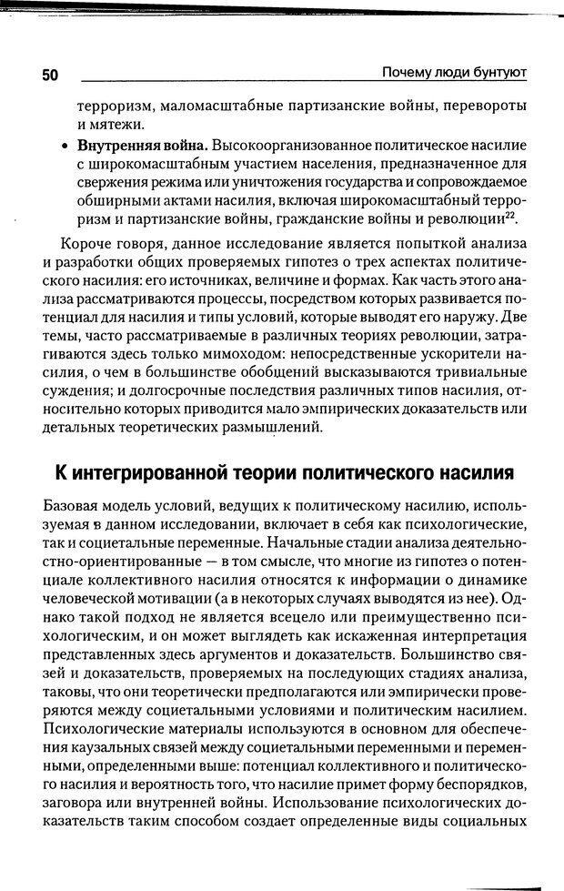 DJVU. Почему люди бунтуют. Гарр Т. Р. Страница 49. Читать онлайн