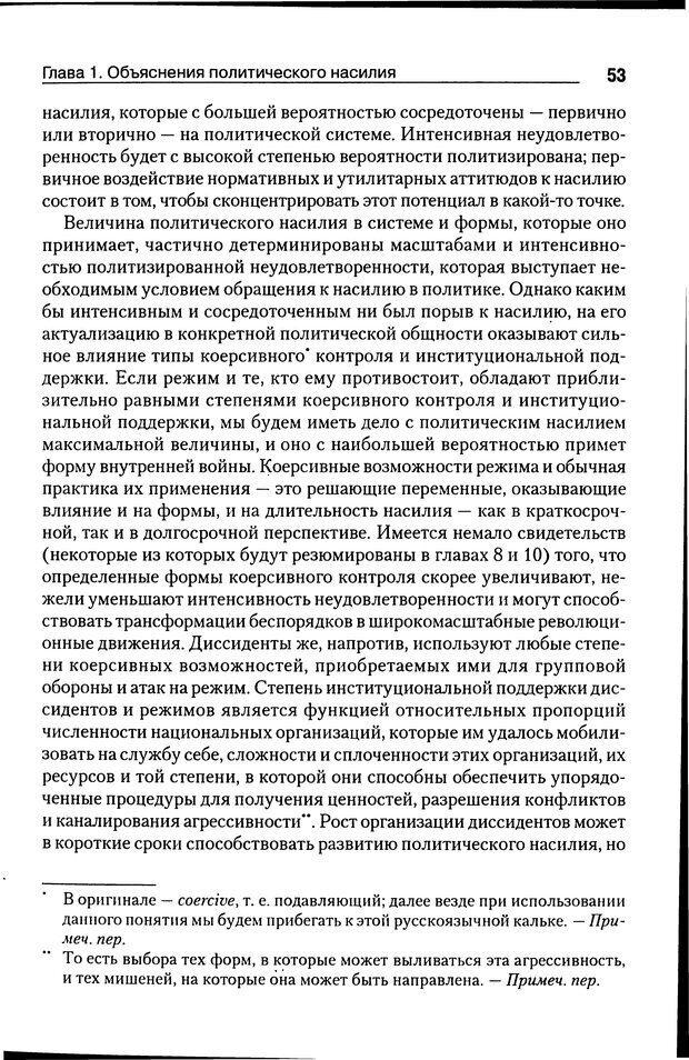 DJVU. Почему люди бунтуют. Гарр Т. Р. Страница 52. Читать онлайн