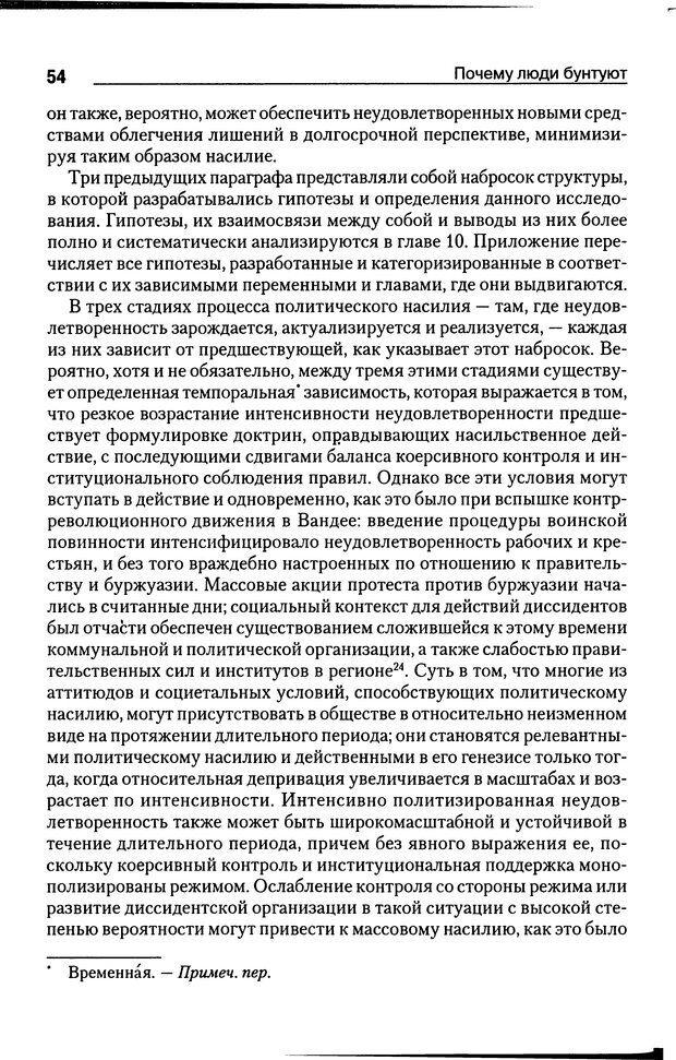 DJVU. Почему люди бунтуют. Гарр Т. Р. Страница 53. Читать онлайн