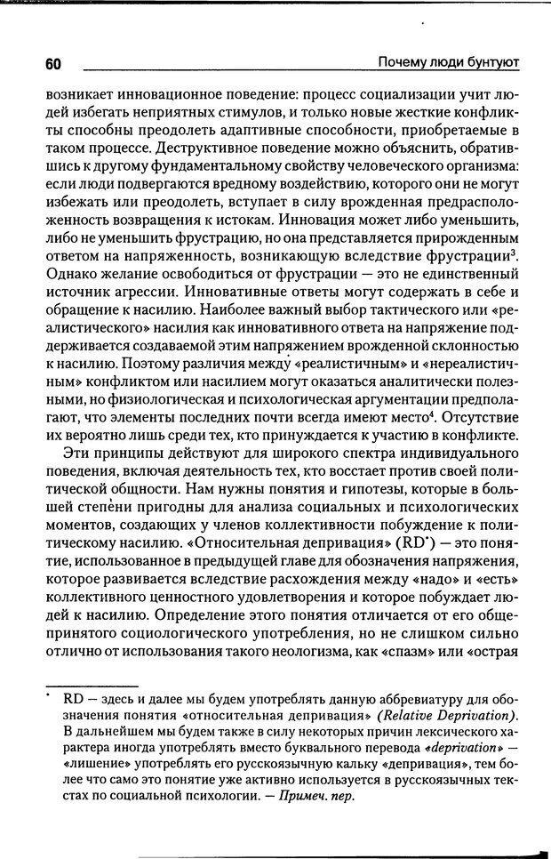 DJVU. Почему люди бунтуют. Гарр Т. Р. Страница 59. Читать онлайн