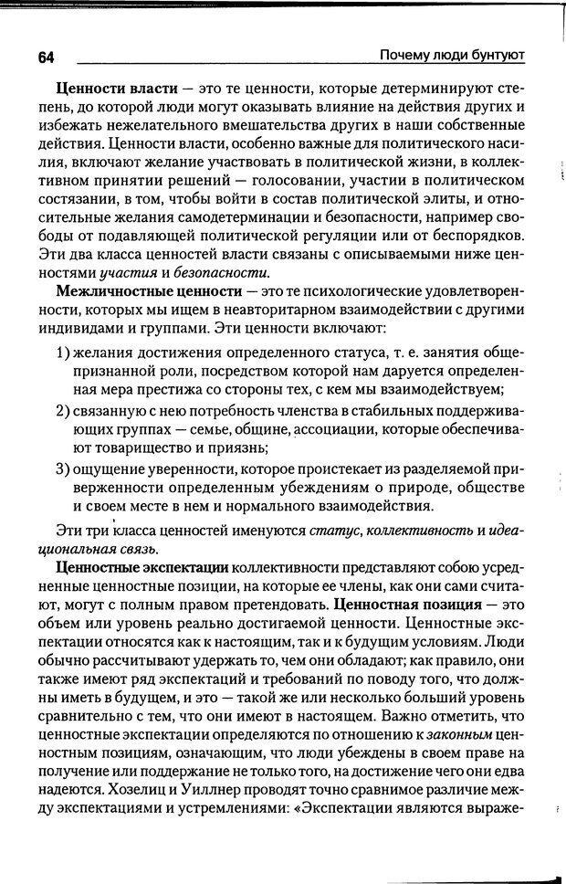 DJVU. Почему люди бунтуют. Гарр Т. Р. Страница 63. Читать онлайн