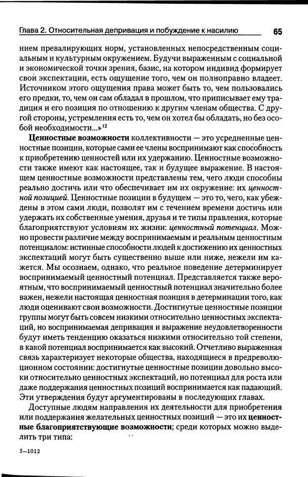 DJVU. Почему люди бунтуют. Гарр Т. Р. Страница 64. Читать онлайн