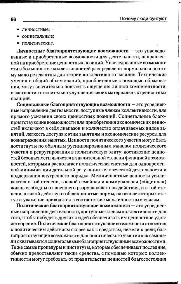 DJVU. Почему люди бунтуют. Гарр Т. Р. Страница 65. Читать онлайн