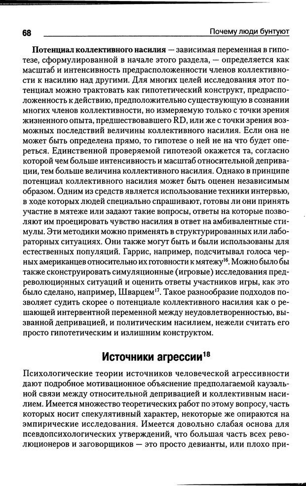 DJVU. Почему люди бунтуют. Гарр Т. Р. Страница 67. Читать онлайн