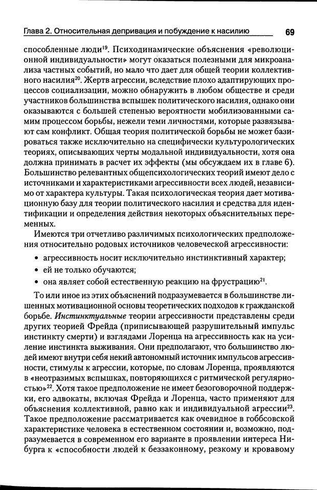 DJVU. Почему люди бунтуют. Гарр Т. Р. Страница 68. Читать онлайн