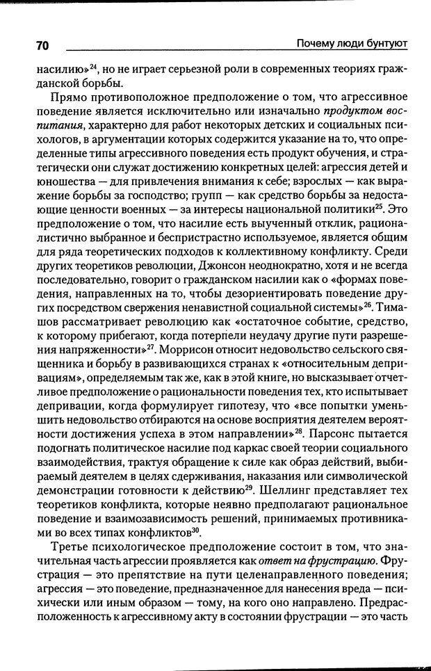 DJVU. Почему люди бунтуют. Гарр Т. Р. Страница 69. Читать онлайн