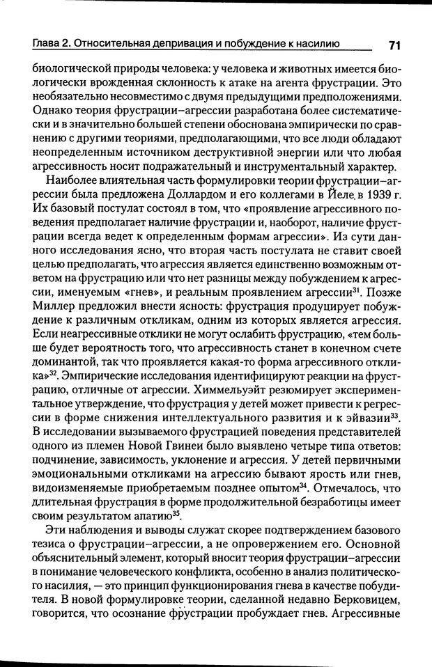 DJVU. Почему люди бунтуют. Гарр Т. Р. Страница 70. Читать онлайн