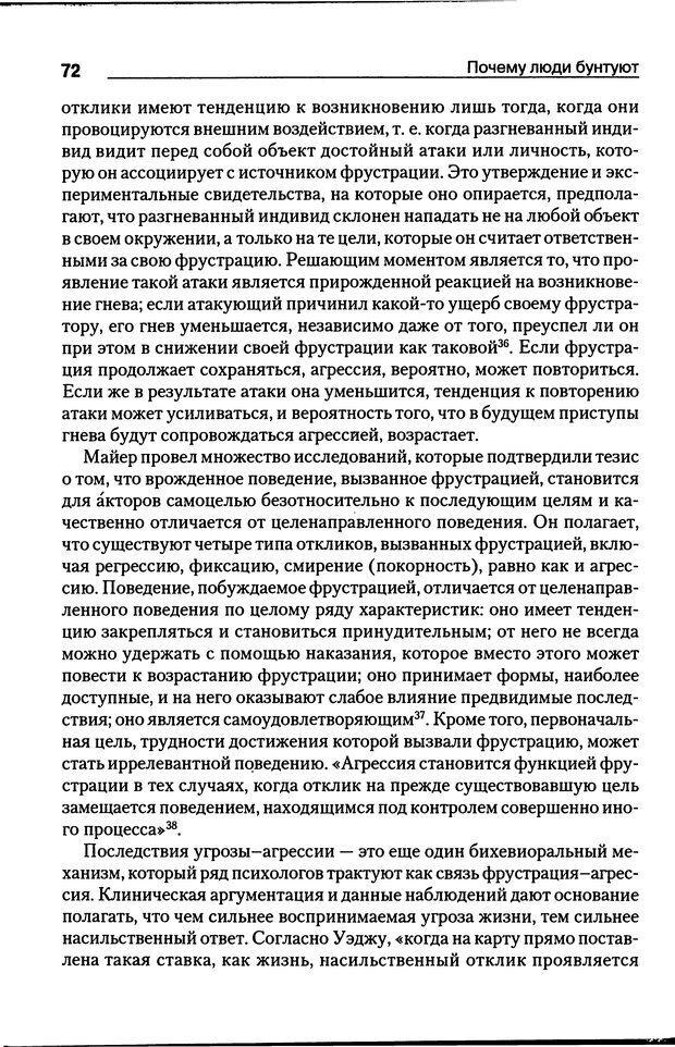 DJVU. Почему люди бунтуют. Гарр Т. Р. Страница 71. Читать онлайн