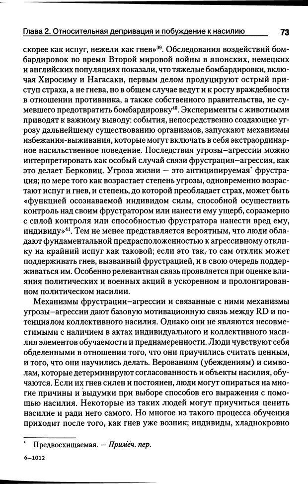 DJVU. Почему люди бунтуют. Гарр Т. Р. Страница 72. Читать онлайн
