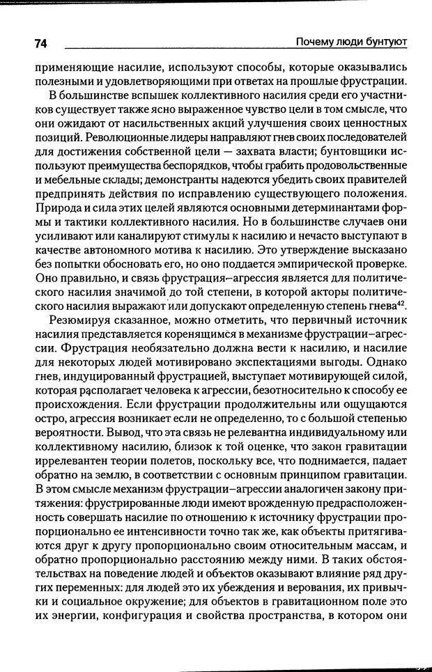 DJVU. Почему люди бунтуют. Гарр Т. Р. Страница 73. Читать онлайн