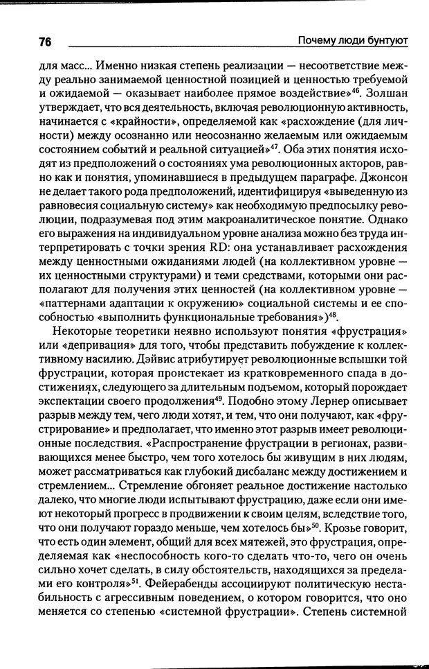 DJVU. Почему люди бунтуют. Гарр Т. Р. Страница 75. Читать онлайн