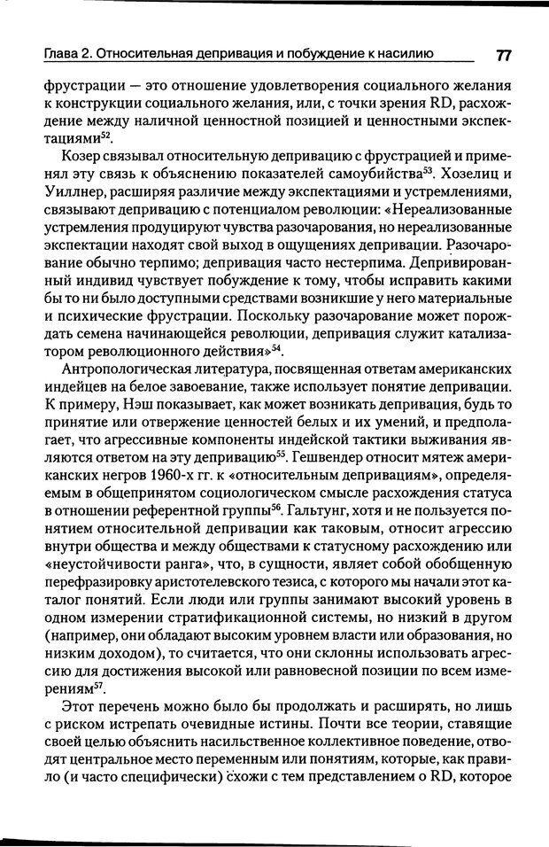 DJVU. Почему люди бунтуют. Гарр Т. Р. Страница 76. Читать онлайн
