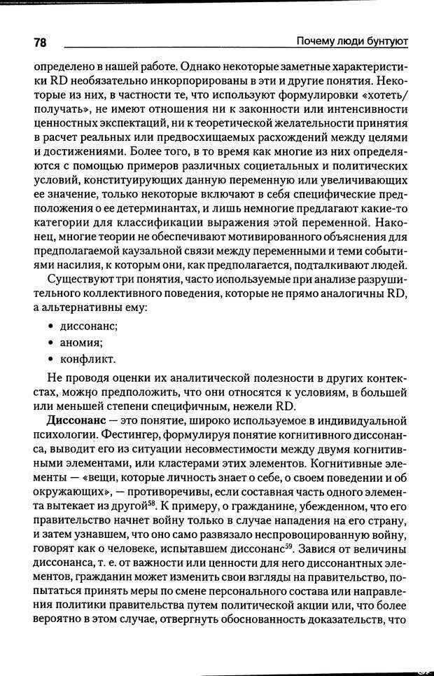 DJVU. Почему люди бунтуют. Гарр Т. Р. Страница 77. Читать онлайн