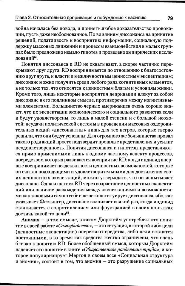 DJVU. Почему люди бунтуют. Гарр Т. Р. Страница 78. Читать онлайн