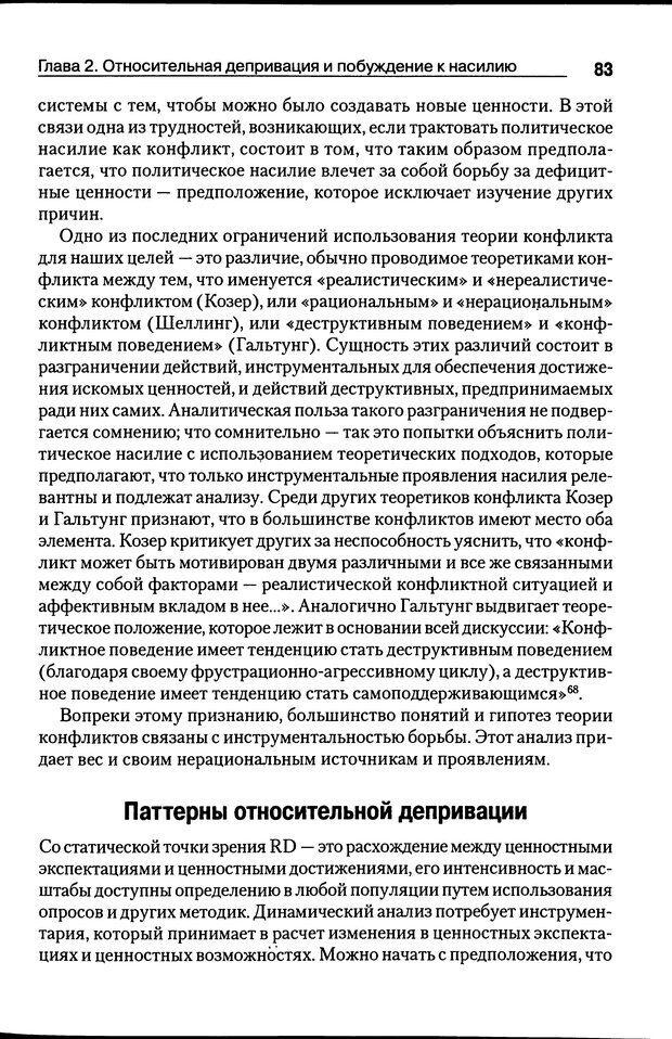DJVU. Почему люди бунтуют. Гарр Т. Р. Страница 82. Читать онлайн