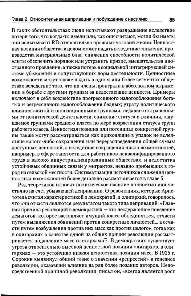 DJVU. Почему люди бунтуют. Гарр Т. Р. Страница 84. Читать онлайн