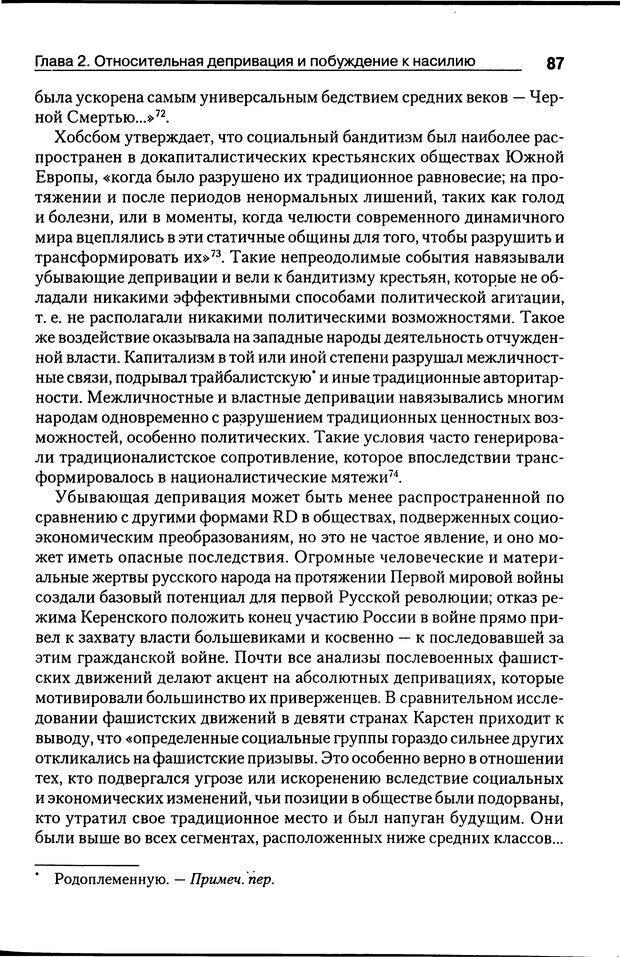 DJVU. Почему люди бунтуют. Гарр Т. Р. Страница 86. Читать онлайн