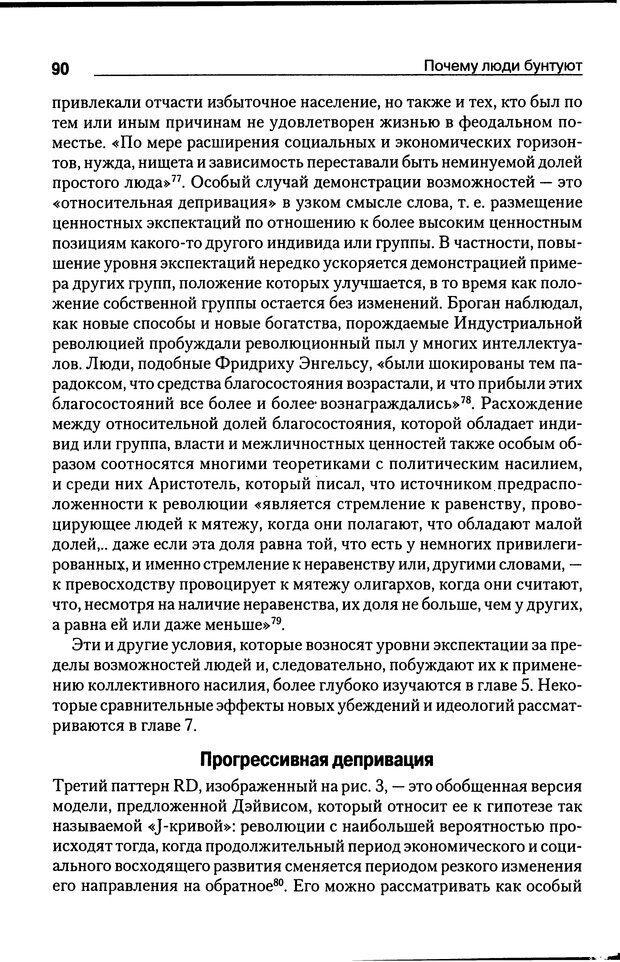DJVU. Почему люди бунтуют. Гарр Т. Р. Страница 89. Читать онлайн