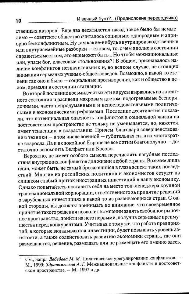 DJVU. Почему люди бунтуют. Гарр Т. Р. Страница 9. Читать онлайн