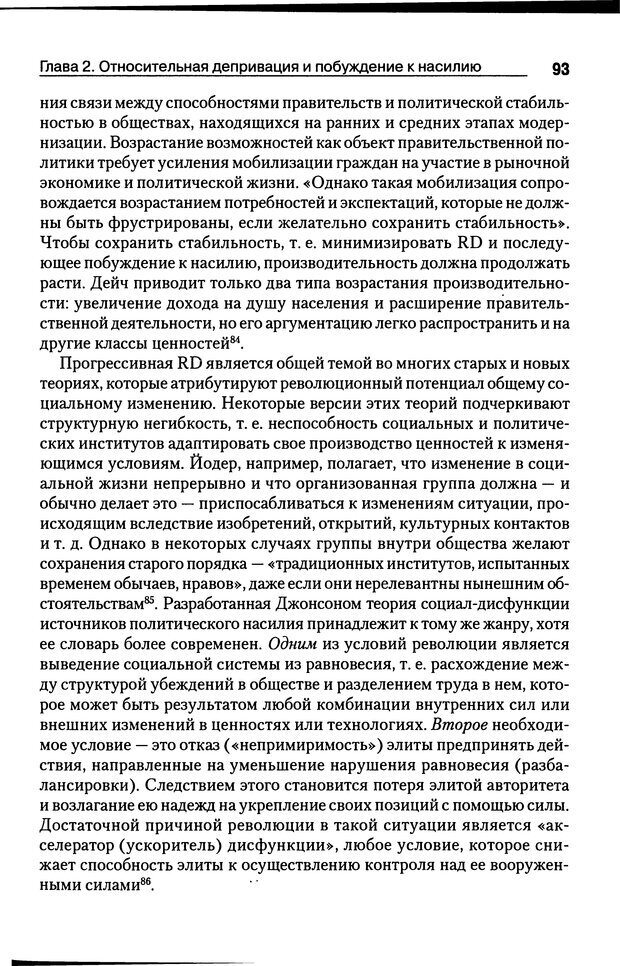 DJVU. Почему люди бунтуют. Гарр Т. Р. Страница 92. Читать онлайн