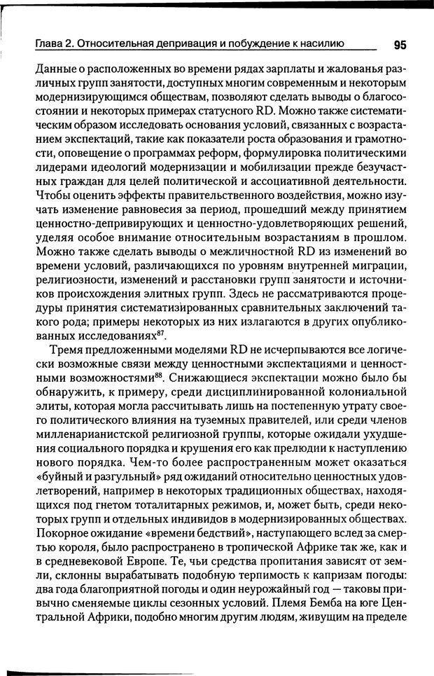 DJVU. Почему люди бунтуют. Гарр Т. Р. Страница 94. Читать онлайн