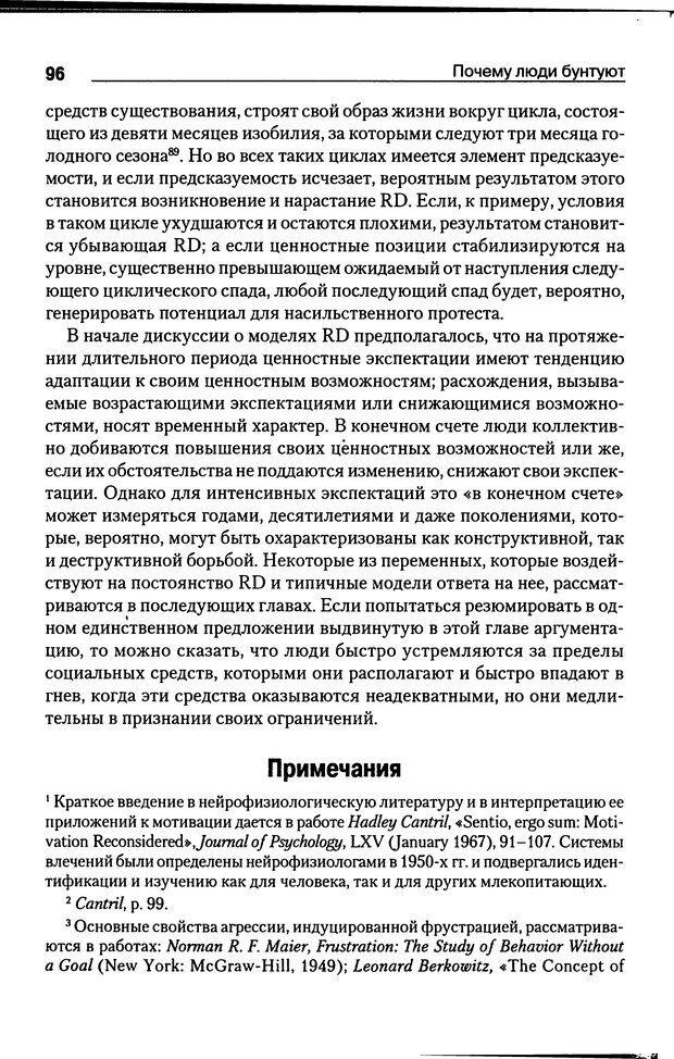 DJVU. Почему люди бунтуют. Гарр Т. Р. Страница 95. Читать онлайн
