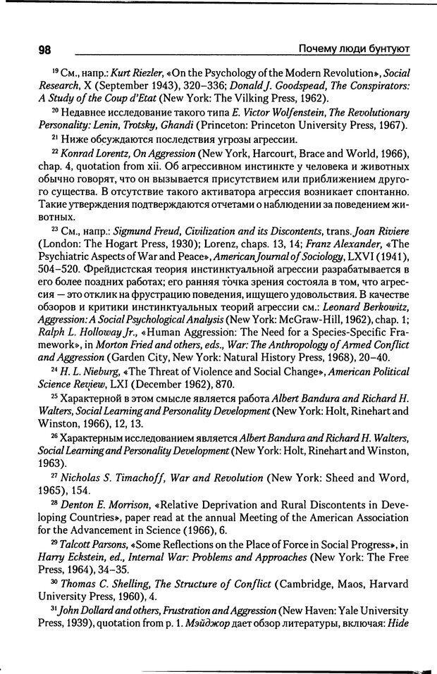 DJVU. Почему люди бунтуют. Гарр Т. Р. Страница 97. Читать онлайн