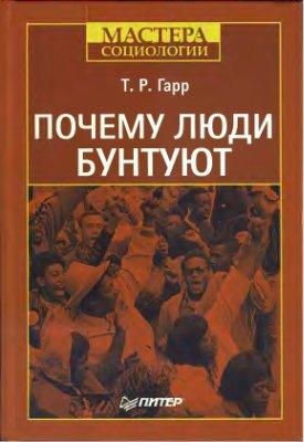 """Обложка книги """"Почему люди бунтуют"""""""