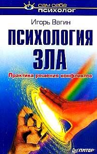 """Обложка книги """"Психология зла"""""""