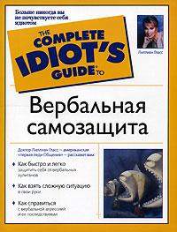 """Обложка книги """"Вербальная самозащита"""""""
