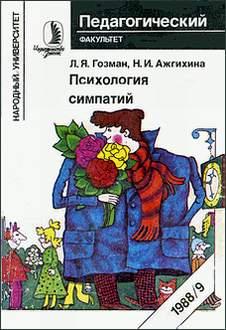"""Обложка книги """"Психология симпатий"""""""
