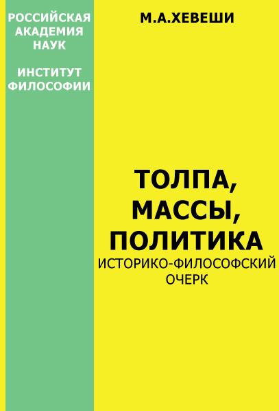 """Обложка книги """"Толпа, массы, политика"""""""