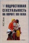 """Обложка книги """"Подростковая сексуальность на пороге XXI века"""""""