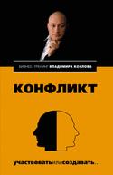 Конфликт: участвовать или создавать.., Козлова Александра