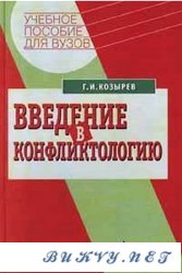 """Обложка книги """"Введение в конфликтологию"""""""