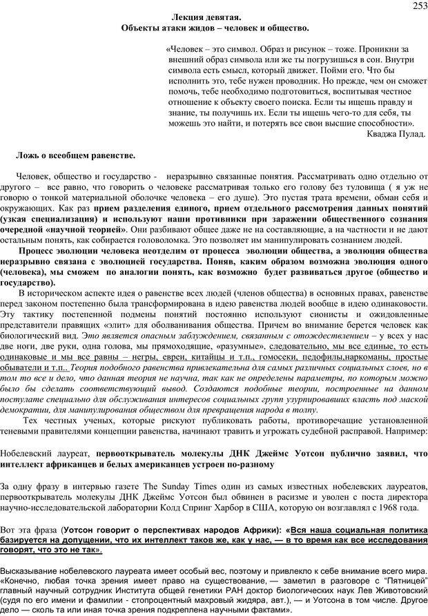 PDF. Социальная геометрия. Красильников В. Страница 252. Читать онлайн
