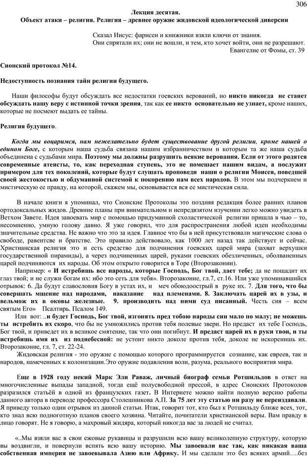 PDF. Социальная геометрия. Красильников В. Страница 305. Читать онлайн